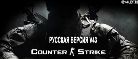 Скачать Counter-Strike 1.6 v43